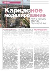 Журнал Каркасное моделирование, или О пользе вторых производных...