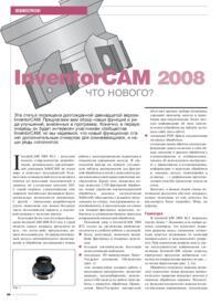 Журнал InventorCAM 2008: что нового?