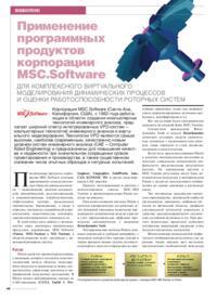 Журнал Применение программных продуктов корпорации MSC.Software для комплексного виртуального моделирования динамических процессов и оценки работоспособности роторных систем