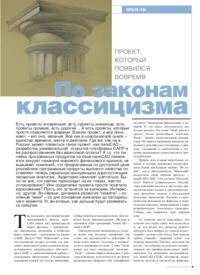 Журнал По законам классицизма. Проект, который появился вовремя