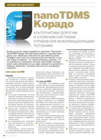 Журнал nanoTDMS Корадо. Альтернатива дорогим и сложным системам управления информационными потоками