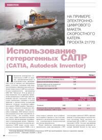 Журнал Использование гетерогенных САПР (CATIA, Autodesk Inventor) на примере электронноцифрового макета скоростного катера проекта 21770