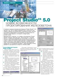 Журнал Project StudioCS 5.0 - новые возможности проектирования железобетона