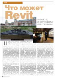 Журнал Что может Revit - проекты, инструменты, перспективы