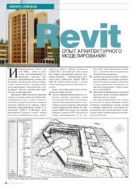 Журнал Revit - опыт архитектурного моделирования