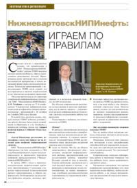 Журнал НижневартовскНИПИнефть: играем по правилам