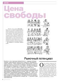 Журнал Цена свободы