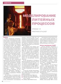 Журнал Моделирование литейных процессов. Эпизод 1-й. Работаем в ProCAST