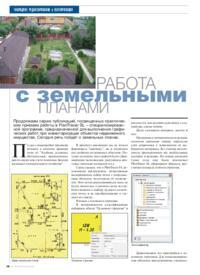 Журнал Работа с земельными планами