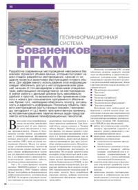 Журнал Геоинформационная система Бованенковского НГКМ