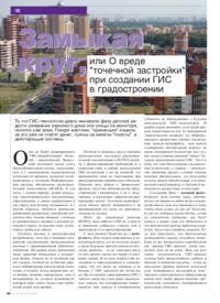 Журнал Замыкая круг, или О вреде точечной застройки при создании ГИС в градостроении