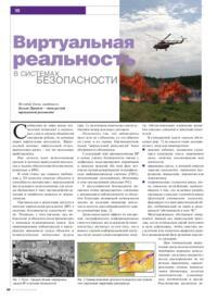 Журнал Виртуальная реальность в системах безопасности