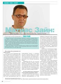 Журнал Матиас Зайн: Лучшее ПО должно быть простым...