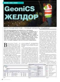 Журнал GeoniCS ЖЕЛДОР. Для геодезистов - новый модуль Съемка