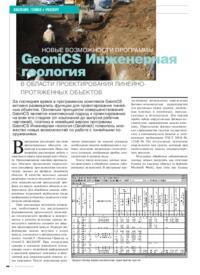 Журнал Новые возможности программы GeoniCS Инженерная геология в области проектирования линейно-протяженных объектов