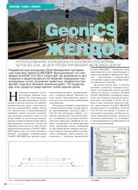 Журнал AutoCAD Civil 3D для проектирования железных дорог
