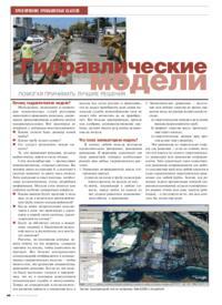 Журнал Гидравлические модели