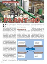 Журнал Немного о PLANT-4D