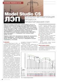 Журнал Model Studio CS ЛЭП - реальная автоматизация процесса проектирования ЛЭП