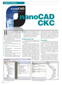 Журнал nanoCAD СКС