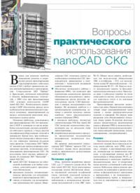 Журнал Вопросы практического использования nanoCAD СКС