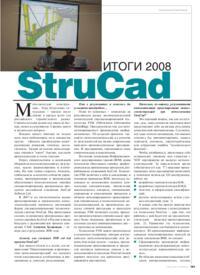 Журнал StruCad: итоги 2008