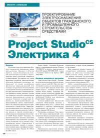 Журнал Проектирование электроснабжения объектов гражданского и промышленного строительства средствами Project StudioCS Электрика 4