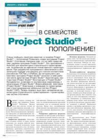 Журнал В семействе Project StudioСS - пополнение!