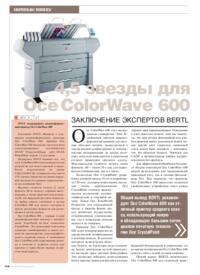 Журнал 4,5 звезды для Oce ColorWave 600. Заключение экспертов BERTL