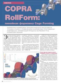Журнал COPRA RollForm: линейная формовка Cage Forming