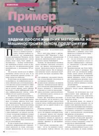 Журнал Пример решения задачи прослеживания материала на машиностроительном предприятии