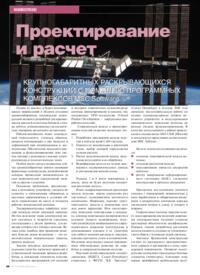 Журнал Проектирование и расчет крупногабаритных раскрывающихся конструкций с помощью программных комплексов MSC.Software