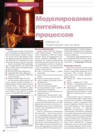 Журнал Моделирование литейных процессов. Эпизод 2-й. ПолигонСофт как он есть