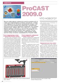 Журнал ProCAST 2009.0. Что нового?