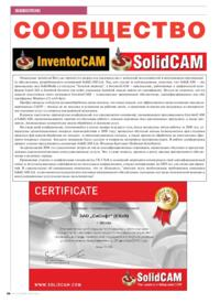 Журнал Сообщество SolidCAM