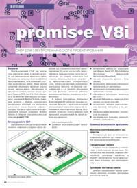 Журнал promis-e v8i