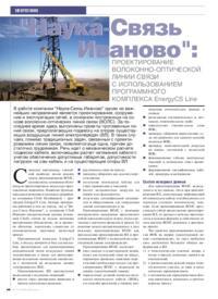 Журнал Наука-Связь Иваново: проектирование волоконно,оптической линии связи с использованием программного комплекса EnergyCS Line