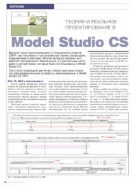 Журнал Теория и реальное проектирование в Model Studio CS