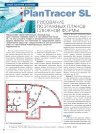 Журнал PlanTracer SL. Рисование поэтажных планов сложной формы