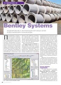 Журнал Bentley Systems - моделирование и эксплуатация наружных сетей водоснабжения и канализации