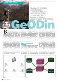 Журнал Создание систем мониторинга и автоматизация обработки данных геологических и экологических изысканий в программе GeODin