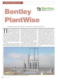 Журнал Bentley PlantWise. Оптимальные решения на ранней стадии проекта
