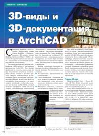 Журнал 3D-виды и 3D-документация в ArchiCAD