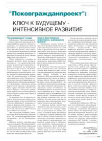 Журнал Псковгражданпроект: ключ к будущему - интенсивное развитие