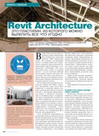 Журнал Revit Architecture - это пластилин, из которого можно вылепить все что угодно