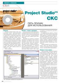Журнал Project Studiocs СКС. Пять причин для использования