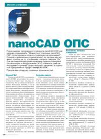 Журнал nanoCAD ОПС