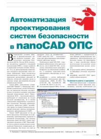 Журнал Автоматизация проектирования систем безопасности в nanoCAD ОПС