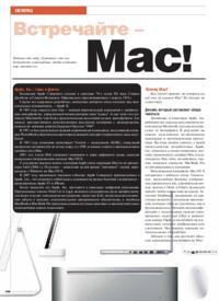 Журнал Встречайте - Mac!
