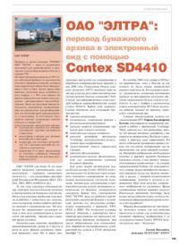 Журнал ОАО ЭЛТРА: перевод бумажного архива в электронный вид с помощью Contex SD4410
